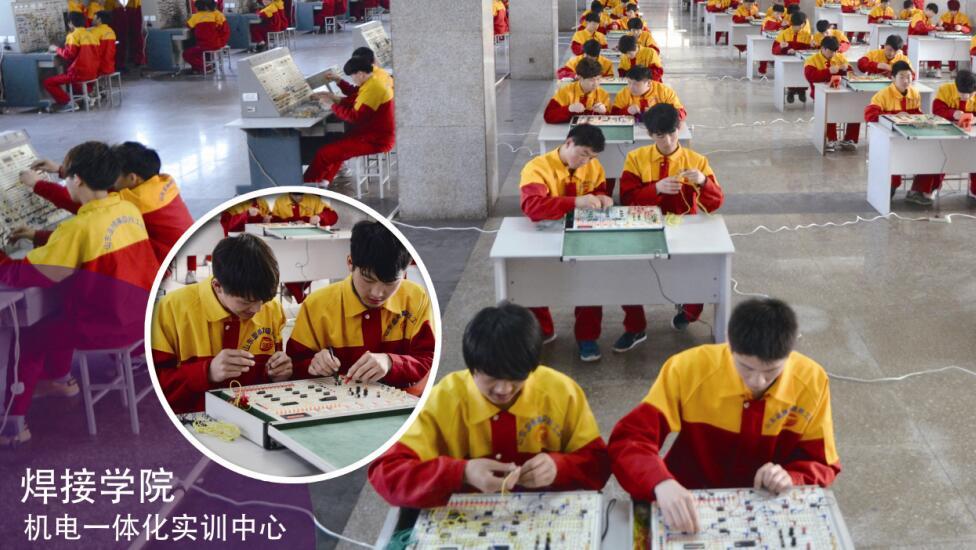 山东蓝翔技师学院:机电一体化